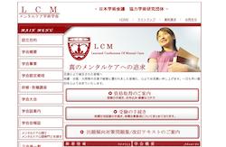 LCMメンタルケア学術学会