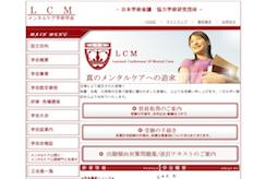 LCMメンタルケア学術学会の公式サイト画像