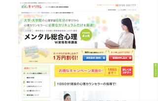 資格のキャリカレの公式サイト画像